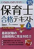 いちばんわかりやすい保育士合格テキスト〈上巻 '15年版〉