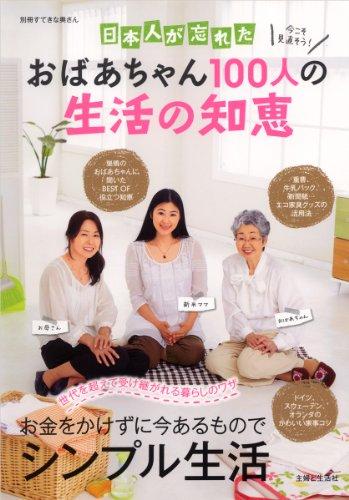 日本人が忘れたおばあちゃん100人の生活の知恵