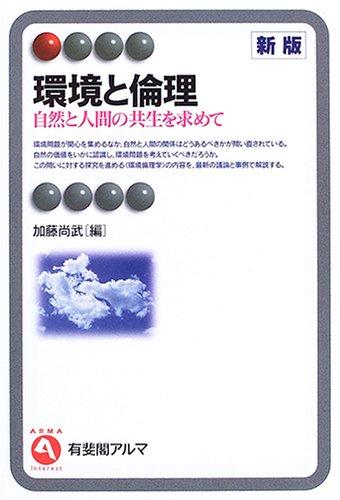 Medio ambiente y la ética, la naturaleza y buscan una simbiosis de los seres humanos (con Ibi Kinkaku Alma)