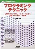 プログラミングテクニック—UNIXコマンドのソースコードにみる実践プログラミング手法 (UNIX MAGAZINE COLLECTION)