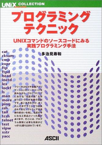 プログラミングテクニック―UNIXコマンドのソースコードにみる実践プログラミング手法 (UNIX MAGAZINE COLLECTION)