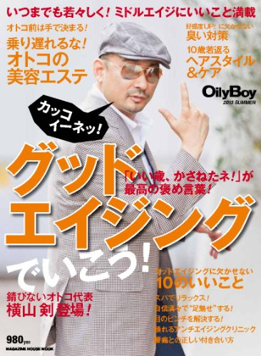 OilyBoy 2013年号 大きい表紙画像