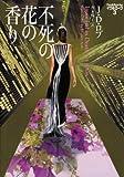 不死の花の香り―イヴ&ローク〈3〉 (ヴィレッジブックス)