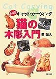 猫の木彫入門―キャット・カーヴィング