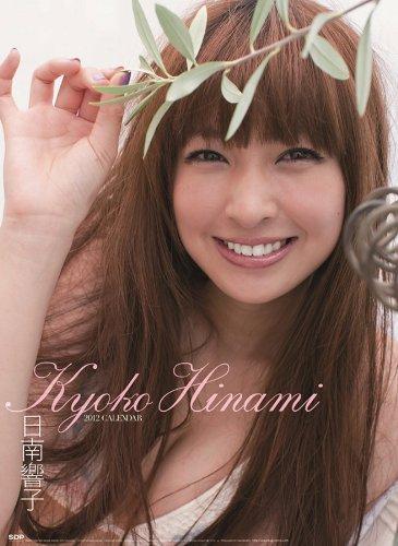 日南響子 [2012年 カレンダー]