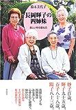長岡輝子の四姉妹―美しい年の重ね方