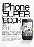 オーシャンズ増刊 iPhone SUPER BOOK (アイフォン・スーパー・ブック) 2011年 02月号 [雑誌]