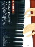 すぐ弾ける はじめてのひさしぶりの 大人のピアノ 音名ふりがな付き