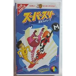 Amazon.co.jp: スーパースリー 1 「悪漢ゴムチューブ」【日本語吹替版】 [VHS]