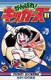 がんばれ!キッカーズ(1) (てんとう虫コミックス)