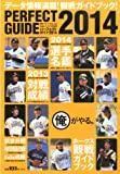 月刊ホークス増刊 福岡ソフトバンクホークスパーフェクトガイド2014 2014年 03月号 [雑誌]