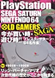 OLD GAMERS SAGA vol.1