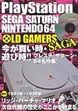 OLD GAMERS SAGA vol.1