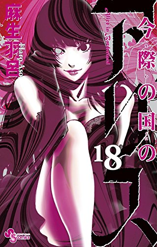 今際の国のアリス 18 (少年サンデーコミックス)