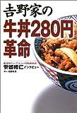 吉野家の牛丼280円革命
