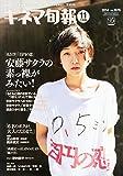 キネマ旬報 2014年11月下旬号 No.1676