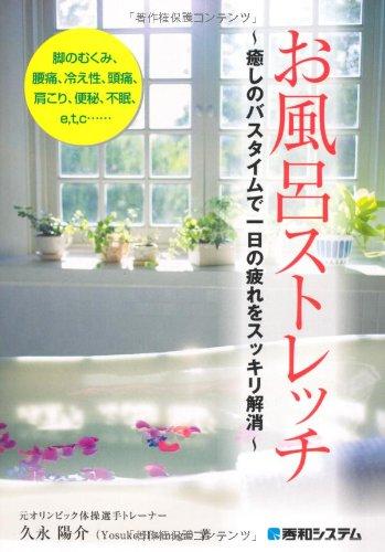 お風呂ストレッチ―癒しのバスタイムで一日の疲れをスッキリ解消
