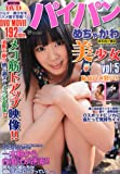 パイパンめちゃかわ美少女 2013年 05月号 [雑誌]