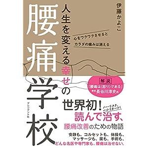 人生を変える幸せの腰痛学校 [Kindle版]
