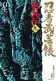 忍者武芸帳影丸伝 9 復刻版 (レアミクス コミックス)
