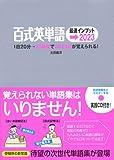 百式英単語最速インプット→2023―1日20分→25時間で2023語が覚えられる!