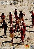 裸の大陸 5 [DVD]