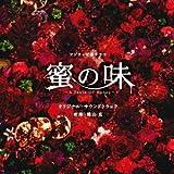 フジテレビ系ドラマ「蜜の味〜A Taste Of Honey〜」オリジナルサウンドトラック