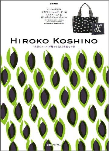 HIROKO KOSHINO 2012年度版 大きい表紙画像
