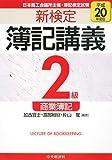 新検定簿記講義2級商業簿記―日本商工会議所主催・簿記検定…