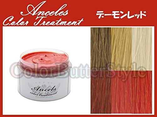 カラーバター エンシェールズカラートリートメント デーモンレッド 全26色お選びいただけます 染髪用手袋付き