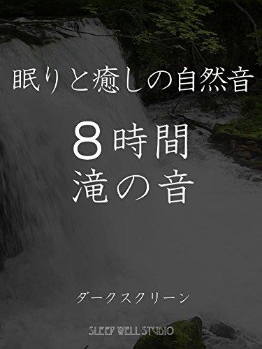 眠りと癒しの自然音 8時間 滝の音 ダークスクリーン