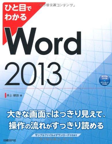 ひと目でわかるWord 2013