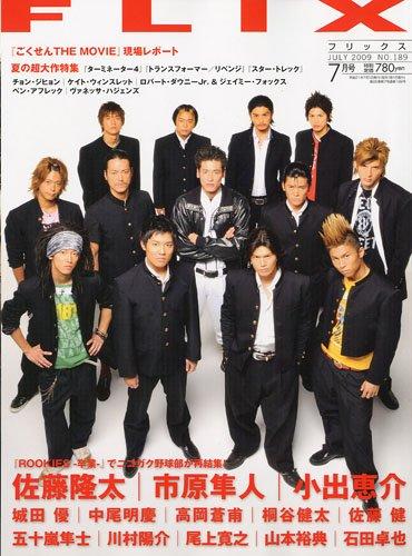 FLIX (フリックス) 2009年 07月号 [雑誌]