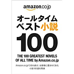オールタイムベスト小説100 [Kindle版]