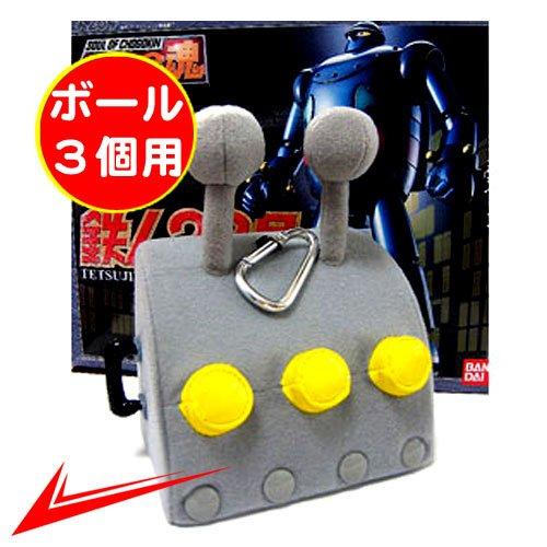 鉄人28号 操縦機型 ボールケース【3個用】