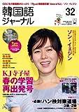 韓国語ジャーナル 第32号 (アルク地球人ムック)