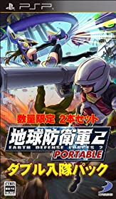 地球防衛軍 2 PORTABLE ダブル入隊パック(同一ROM2本セット)