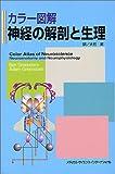 カラー図解 神経の解剖と生理