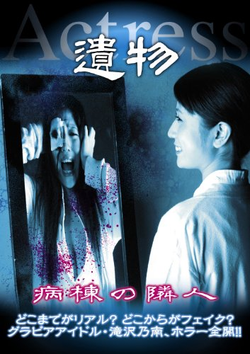 遺物 アクトレス 『病棟の隣人』 [DVD]