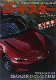 MAZDA新型ロードスター (CARTOP MOOK 新車プレビュー速報 vol. 6)