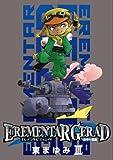 EREMENTAR GERAD蒼空の戦旗(3) 【初回限定版】 ([特装版コミック])
