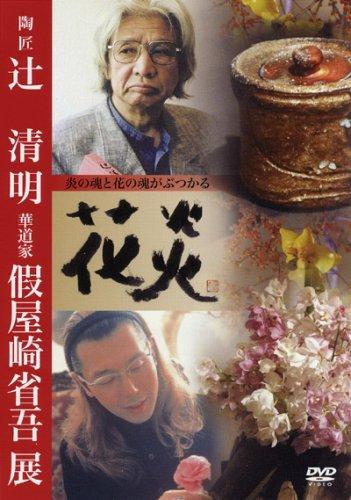 花炎 陶匠辻清明 華道家假屋崎省吾 展 [DVD]