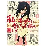 Amazon.co.jp: 私がモテないのはどう考えてもお前らが悪い!1巻 (デジタル版ガンガンコミックスONLINE) 電子書籍: 谷川ニコ: Kindleストア