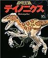 恐竜王国〈6〉デイノニクス (恐竜王国 (6))