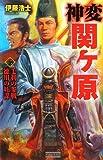 神変 関ヶ原〈2〉毛利の参戦 徳川の奸謀 (歴史群像新書)