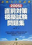 診断士2次試験 直前対策模擬試験問題集〈2005年版〉