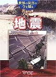 世界の災害の今を知る 火と土の災害〈1〉地震