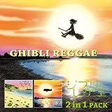 ジブリレゲエ 2in1 Pack
