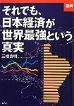 それでも、日本経済が世界最強という真実