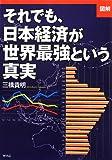 図解 それでも、日本経済が世界最強という真実